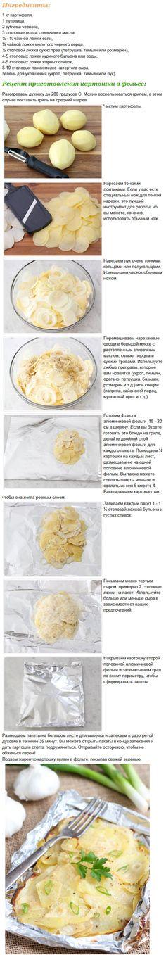как приготовить картошку в фольге
