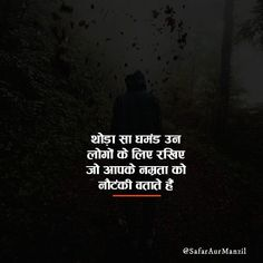 Hindi Motivational Inspirational Quotes on Love, Life and Positivity - Narayan Quotes Osho Quotes On Life, Hindi Attitude Quotes, Inspirational Quotes In Hindi, Positive Attitude Quotes, Motivational Picture Quotes, Good Thoughts Quotes, Life Lesson Quotes, Reality Quotes, Hindi Quotes
