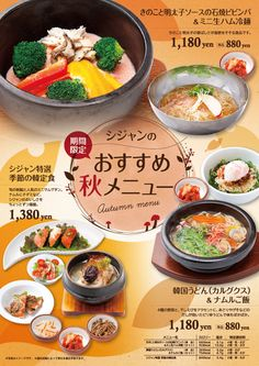 シジャン メニュー - Google 検索 Food Web Design, Food Graphic Design, Food Poster Design, Menu Design, Japanese Restaurant Menu, Japanese Menu, Menu Restaurant, Restaurant Recipes, Sakura Menu