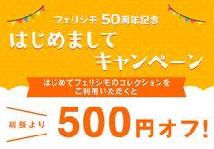 フェリシモコレクション スタートキャンペーン! はじめてフェリシモのコレクションをご利用いただくと 総額より500円オフ!+次回から使える500円お買い物クーポンをプレゼント!