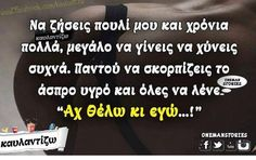 Funny Greek Quotes, Funny Quotes, Life Quotes, Funny Memes, Jokes, English Quotes, Funny Pictures, Humor, Birthdays