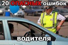 20 опасных ошибок водителя
