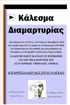 Σε ξεσηκωμό καλεί στον κόμβο της Γραβιάς για το Α.Τ. ο Δήμος Δελφών - ΑΜΦΙΣΣΑ - ΣΤΕΡΕΑ ΕΛΛΑΔΑ