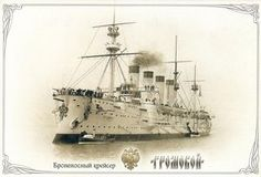 """Russian Postcard - Armored Cruiser """"Gromoboi"""". Newly added on Colnect. @   http://colnect.com/aff/da_1/postcards"""