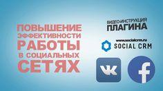 ПЛАГИН  SOCIAL CRM  функциональность -в соц.сетях VK, F. Скайп
