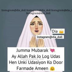 Rukhsar Chhipa Jumma Mubarak Quotes, Jumma Mubarak Images, Allah Quotes, Hindi Quotes, Islamic Images, Islamic Quotes, Quotes For Whatsapp, Islamic Girl