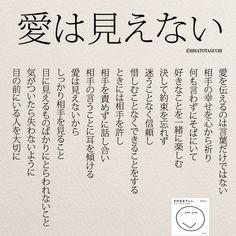 為になる言葉たち Inspirational Quotes From Books, Wise Quotes, Famous Quotes, Words Quotes, Favorite Words, Favorite Quotes, Japanese Quotes, Happy Words, Meaningful Life