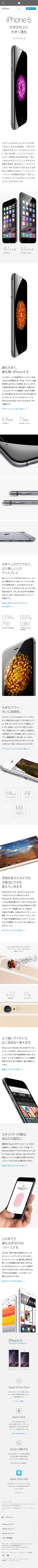 http://www.apple.com/jp/iphone-6/