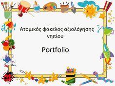 Πάμε Νηπιαγωγείο!!!: Οργανώνοντας το portfolio.