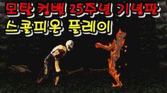 [Mugen] 스콜피온 플레이 모탈 컴뱃 25주년 기념판 / Mortal Kombat 25Th Anniversary Edition...