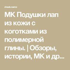 МК Подушки лап из кожи с коготками из полимерной глины.   Обзоры, истории, МК и другие полезности от Елены Жаак