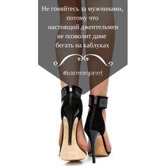 Не гоняйтесь за мужчинами, потому что настоящий джентельмен не позволит даме бегать на каблуках #туфли #каблуки #обувь #мода #стиль #стильноукоговидно #ипустьвсеоглядываются #shoes #heels #highheels #fashion #style