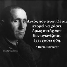 Ακριβως ! #bertoltbrecht #logiamegalwn Wise Man Quotes, Poem Quotes, Famous Quotes, Funny Quotes, Life Quotes, Poems, Philosophy Theories, Religion Quotes, Greek Quotes