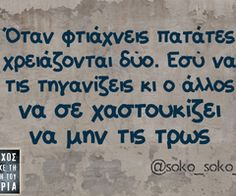 Image about quotes in qoutes by Korn Elia on We Heart It Funny Greek Quotes, Sarcastic Quotes, Funny Quotes, Stupid Funny Memes, The Funny, Hilarious, Just Kidding, True Words, Just For Laughs