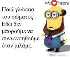Αποτέλεσμα εικόνας για ατακες μινιον Minions Quotes, Winnie The Pooh, Verses, Disney Characters, Fictional Characters, Jokes, Teaching, Humor, Funny