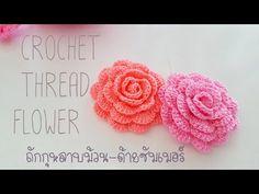 Crochet a Rose/Crochet Rose/tutorial crochet a rose : ถักกุหลาบม้วนไหมพรมง่ายๆ - YouTube
