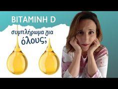 Τι είναι τελικά αυτή η βιταμίνη D και γιατί γίνεται τέτοιος ντόρος; Έχουμε  πράγματι όλοι τόση ανάγκη ώστε να πρέπει να παίρνουμε συμπληρώματα; Documentaries, Interview, Health, Youtube, Hair, Health Care, Youtubers, Strengthen Hair, Youtube Movies