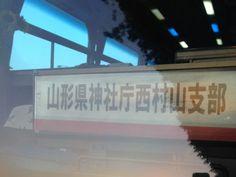 平成25年10月14日(月)、山形県神社庁西村山支部の神職・神社関係者の奉献団総勢22名で、翌15日に行われる「初穂曳き」奉仕のため山形を出発し伊勢に向かいました。