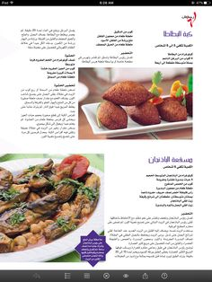 Food Clips, Arabian Food, Lebanese Recipes, Ramadan, Apples, Side Dishes, Food And Drink, Beef, Cookies