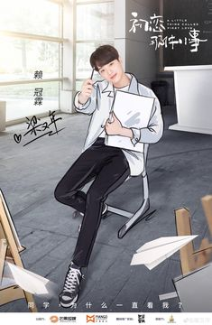 Dorama: A little thing called first love❤ Asa Buterfield, Kdrama, Taiwan Drama, Cute Canvas Paintings, First Boyfriend, Cute Korean Boys, Guan Lin, Qoutes About Love, Lai Guanlin