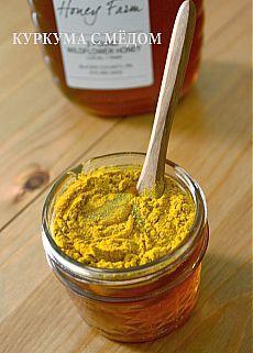 Куркума с медом -сильнейшее противопростудное средство.