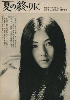 Meiko Kaji 1973