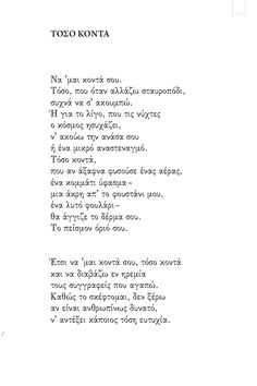 Μιράντα Παπαδοπούλου, Τόσο κοντά, Χωρις Poetry Quotes, Book Quotes, Me Quotes, Big Words, Great Words, Brainy Quotes, Drinking Quotes, Quotes By Famous People, Greek Quotes