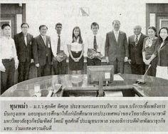 บมจ.เชื้อเพลิงการบินกรุงเทพ มอบทุนการศึกษาให้นักศึกษาจากประเทศพม่า วิทยาลัยนานาชาติ(DPUIC) DPU