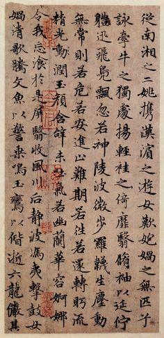 06 元|趙孟頫|小楷|洛神賦 Handwritten Typography, Lettering, Chinese Architecture, Chinese Handwriting, Chinese Calligraphy, China Art, Digital Art, Artwork, Painting
