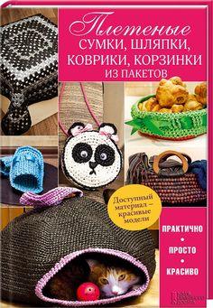 Плетеные сумки, шляпки, коврики, корзинки из пакетов. Автор: М. Бондаренко