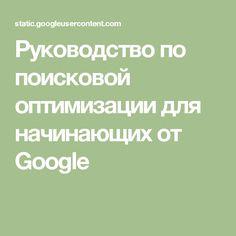 Руководство по поисковой оптимизации для начинающих от Google