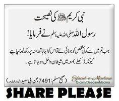 Hadees mubarak💚💚saved by safiya saleem 💚💚 Hadith Quotes, Imam Ali Quotes, Urdu Quotes, Quotations, Islam Muslim, Islam Quran, Islamic Teachings, Islamic Quotes, Hadees Mubarak