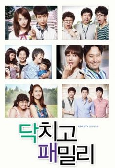 Shut Up Family Poster Family Tv Series, Korean Drama Movies, Korean Dramas, Family Poster, Best Dramas, In And Out Movie, Korean Wave, Single Dads, Two Daughters