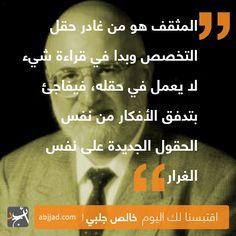 اقتبسنا لك اليوم من مكتبة أبجد. لمزيد من اقتباسات خالص جلبي زوروا صفحة اقتباساته على موقع أبجد