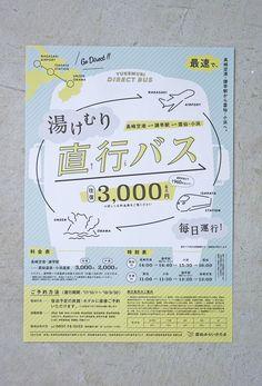 景色デザイン室 小浜温泉街にあるデザイン事務所 Grid Design, Layout Design, Web Design, Design Room, Dm Poster, Typography Poster, Leaflet Layout, Japan Design, Graphic Design Posters
