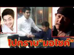 บลอกโพสตใหม: Popular Right Now - Thailand : มวหรอไม! หนมทโดนตอยเปนหลาน'นาแอด คาราบาว... https://plus.google.com/Fengshuidossierlive/posts/bWQAjhB7Lv8