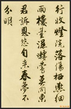 Tang Yin (唐寅). 明唐寅落花詩冊. (14)