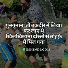 Friendship Shayari In Hindi Friendship Day Shayari Happy Shayari In Hindi, Happy Friendship Day Shayari, Romantic Shayari In Hindi, Hindi Qoutes, Friend Friendship, Shayari Photo, Shayari Image, Suvichar In Hindi, Love Quotes For Him Romantic