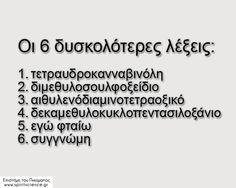 Οι 6 δυσκολότερες λέξεις: 1.τετραυδροκανναβινόλη 2.διμεθυλοσουλφοξείδιο 3.αιθυλενόδιαμινοτετραοξικό 4.δεκαμεθυλοκυκλοπεντασιλοξάνιο 5.εγώ φταίω 6.συγγνώμη Επιστήμη του Πνεύματος