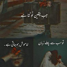 Urdu Funny Poetry, Love Picture Quotes, Poetry Quotes In Urdu, Best Urdu Poetry Images, Love Poetry Urdu, Urdu Quotes, Deep Poetry, Bff Quotes, Emotional Poetry