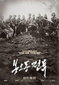 'The Battle: Roar to Victory' Genres: Drama and War Running Time: 135 min. Directed by: Won Shin-yun Starring: Yoo Hae-jin, Ryu Jun-yeol.