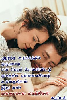 Tamil Love Poems, Ariana Grande Dangerous, Love Status, Relationship Quotes, Baby, Relationship Effort Quotes, Baby Humor, Infant, Friendship Quotes