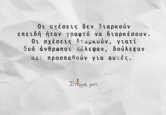 διαρκούν The Words, Me Quotes, Qoutes, Funny Quotes, Story Of My Life, Love Story, Perfect People, Greek Quotes, Live Love