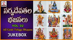 All Gods Telugu Folk Devotional Songs | Sarvadevathala Bhajans 02 | Lali...