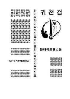 t212_KUb_제아문_w12_04a