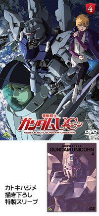 機動戦士ガンダムUC 4<DVD>
