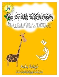 Fun Arabic Worksheets - Letter Zay. This worksheets are not only fun but are goal oriented page by page. It covers all the steps needed to master the letter formation, letter shape, letter sound and letter vocabulary through Coloring, Tracing, Reading, Craft, Games...and much more.