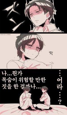[리바엘런]엘런이 여자인만화 : 네이버 블로그 Levi X Eren, Ereri, Doujinshi, Attack On Titan, Wattpad, Fan Art, Manga, Anime, Fandom