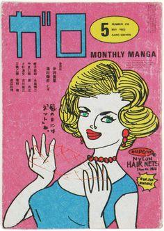 オンマカキャロニキャソワカ oM mahaa-k: GARO ガロ illustration: teruhiko YUMURA 湯村輝彦