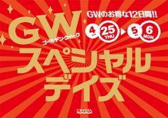 「GWスペシャルデイズ」開催!! | CRYSTA Blog